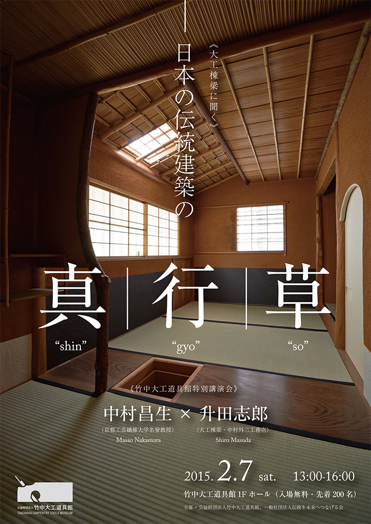 日本の伝統建築の真・行・草