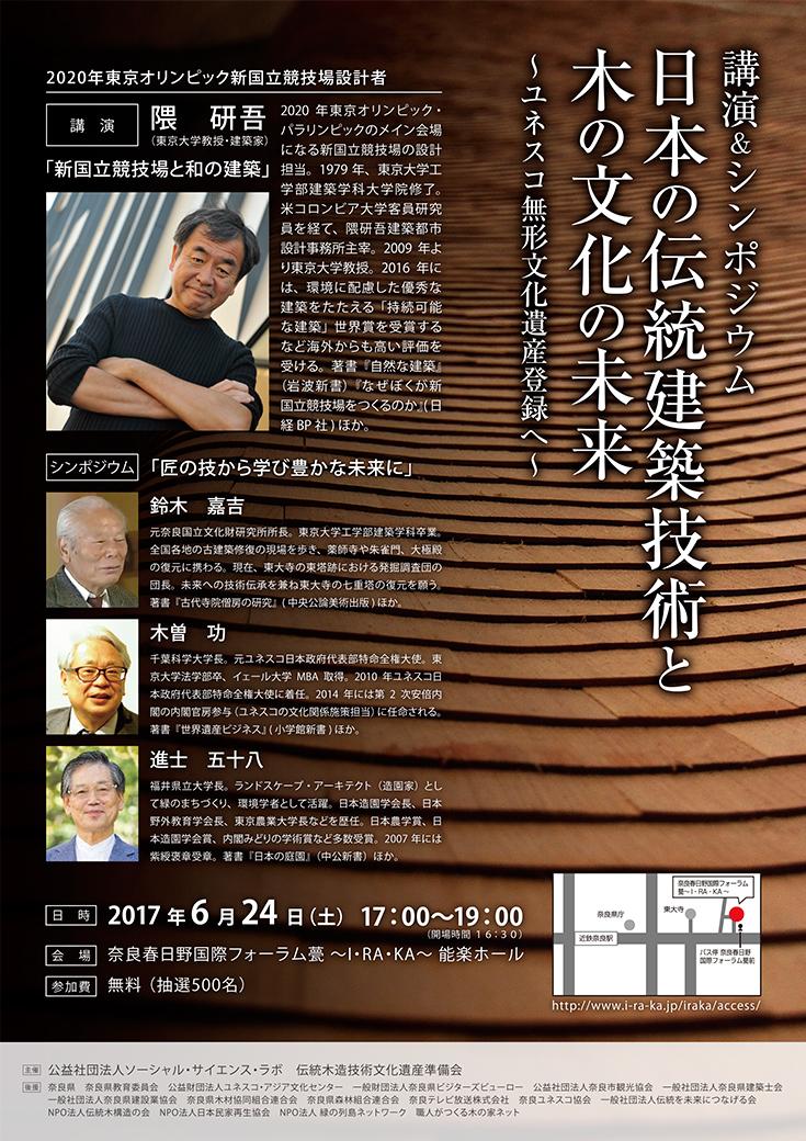 講演&シンポジウム「日本の伝統建築技術と木の文化の未来 ~ユネスコ無形文化遺産登録へ~」