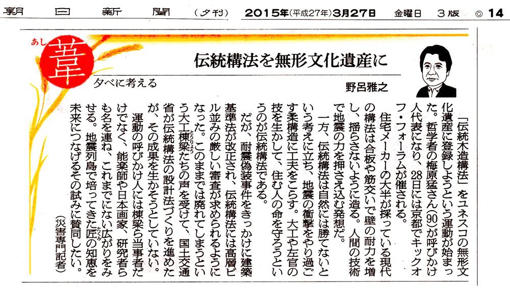 2015_0327_asahi