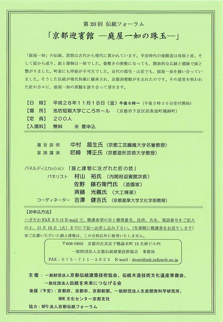 第20回伝統フォーラム「京都迎賓館―庭屋一如の珠玉―」